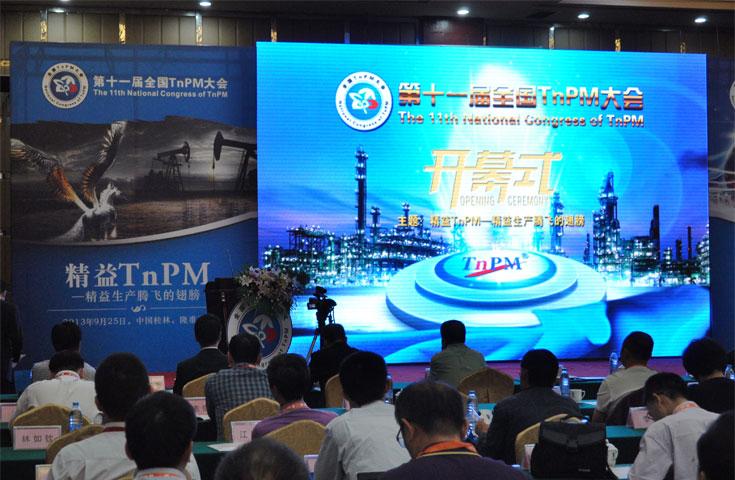第十一届全国TnPM大会