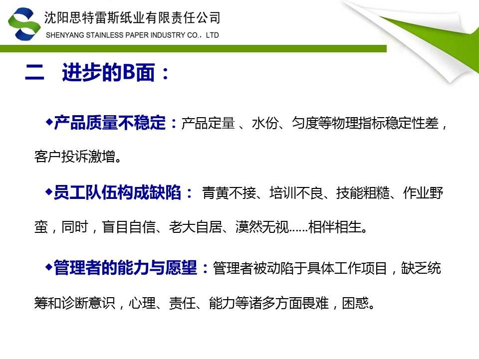 改善之路-TnPM在沈阳思特雷斯纸业实践ppt斯纸业实践