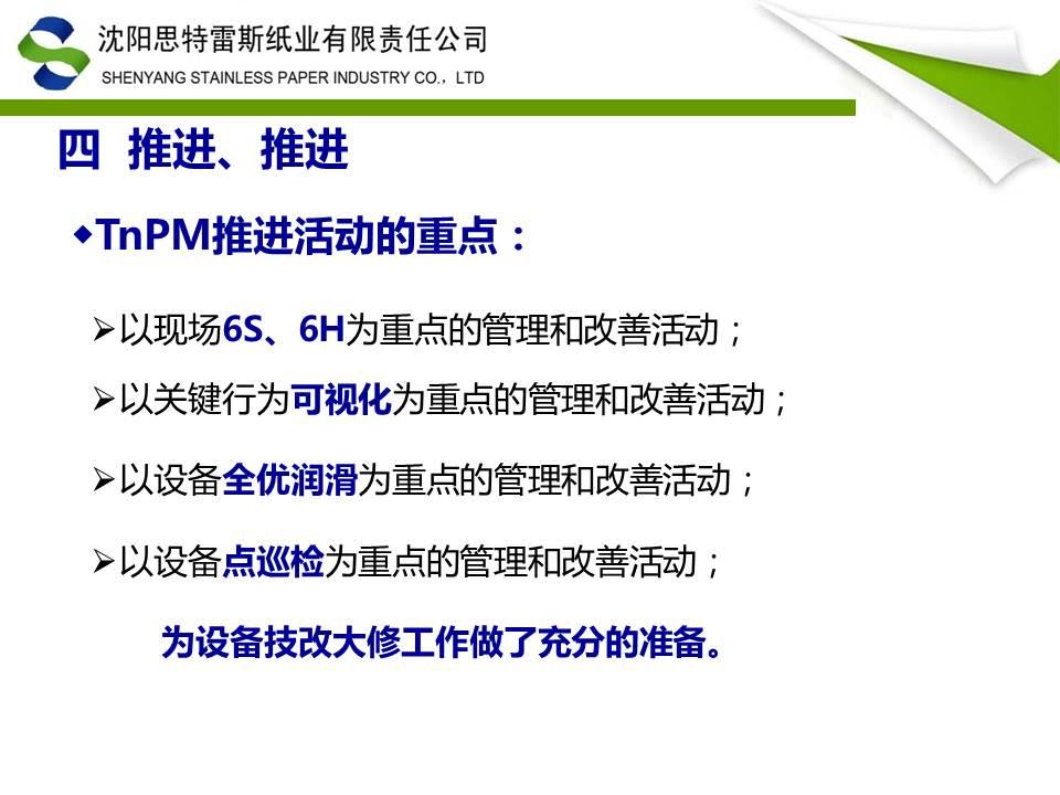 改善之路-TnPM在沈阳思特雷斯纸业实践ppt
