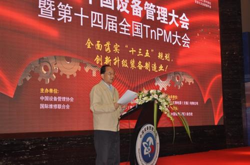 中国设备管理协会王金祥会长致辞