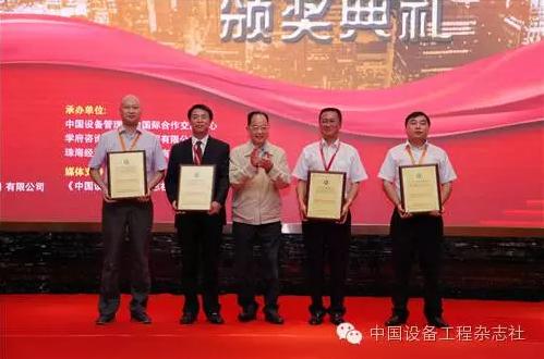 中国设备管理协会会长王金祥向获得中国TnPM设备管理优秀企业的单位颁奖