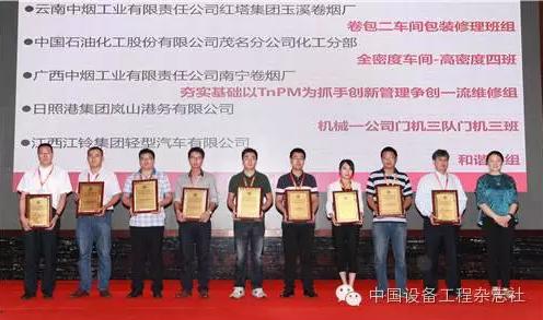 中国设备管理协会秘书长助理王娟娟