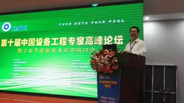 中国设备管理协会副会长兼副秘书长魏景林致辞