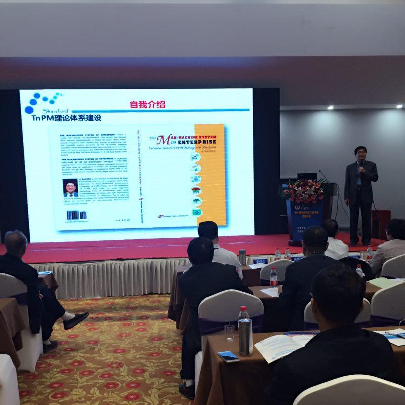 李葆文教授分享了《互联网+设备智能维护与管理》!