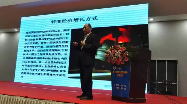 """中国设备管理协会专家中心高级专家王大中作""""润滑带�砭薮笮б孀�换为企业生产力的有效方法""""主题报告"""