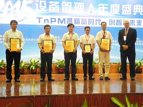 TnPM特别贡献奖颁奖仪式