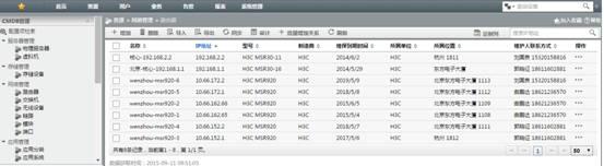 CMDB工具