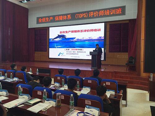 天津市设备管理协会秘书长王恒远主持开班仪式