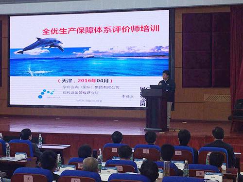 天津电力机车有限公司副总经理穆楠致欢迎词