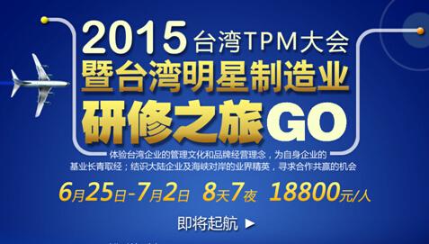 2015台湾实训之旅.jpg