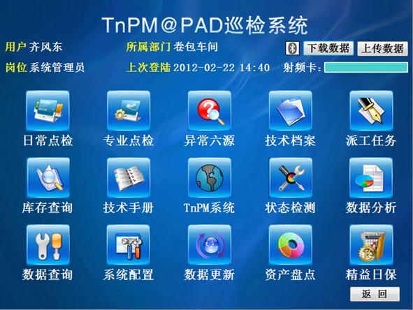 图三PDA巡检系统